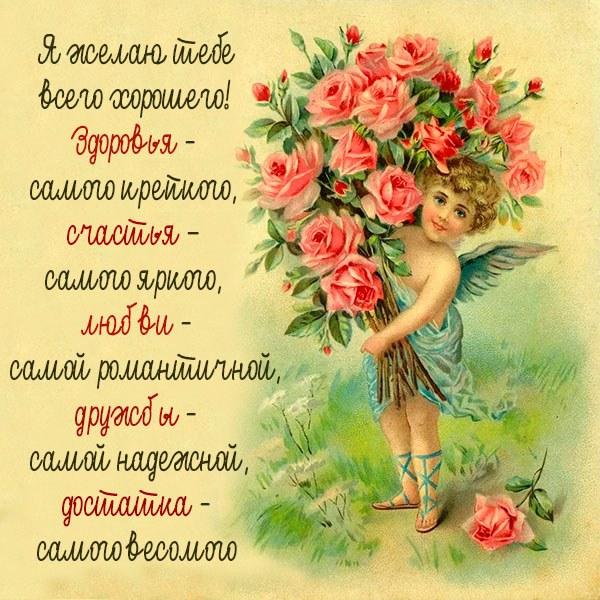 Открытка с пожеланием всего хорошего - скачать бесплатно на otkrytkivsem.ru