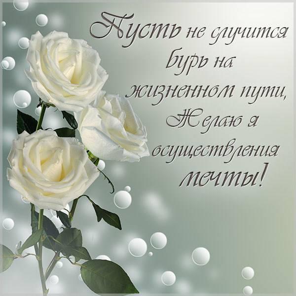 Открытка с пожеланием всех благ - скачать бесплатно на otkrytkivsem.ru