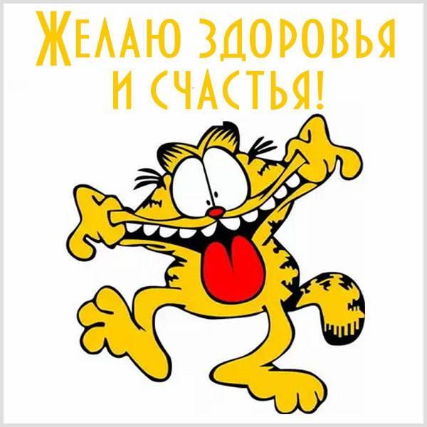 Открытка с пожеланием здоровья и счастья - скачать бесплатно на otkrytkivsem.ru
