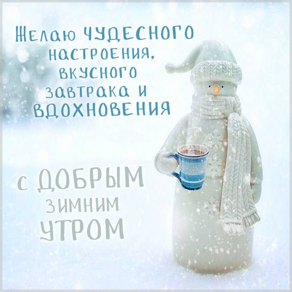 Открытка с пожеланием зимнего утра - скачать бесплатно на otkrytkivsem.ru