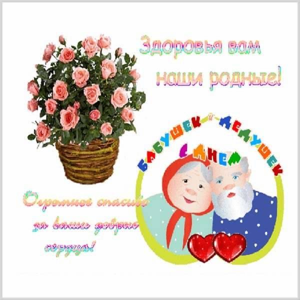 Открытка с праздником бабушки и дедушки - скачать бесплатно на otkrytkivsem.ru