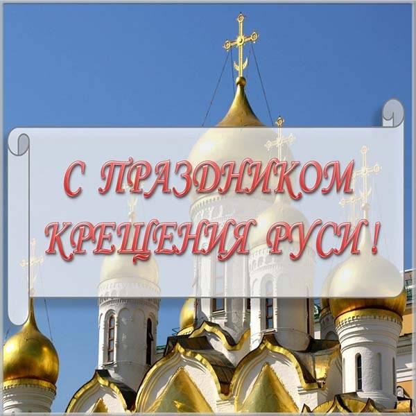 Открытка с праздником Крещение Руси - скачать бесплатно на otkrytkivsem.ru