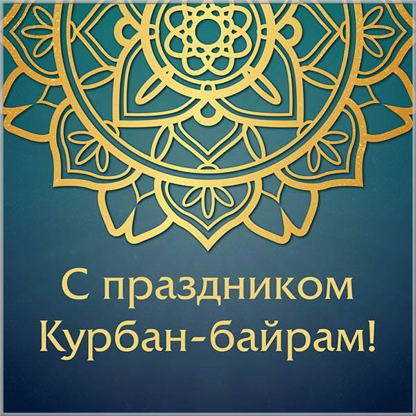 Открытка с праздником Курбан Байрам - скачать бесплатно на otkrytkivsem.ru