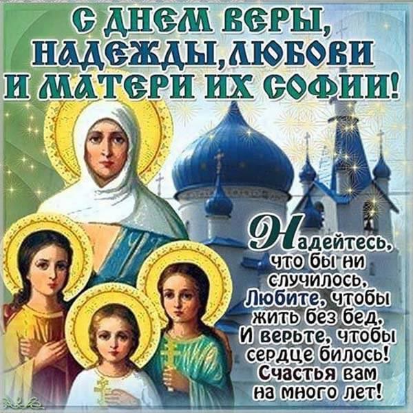 Открытка с праздником Надежды Веры и Любви - скачать бесплатно на otkrytkivsem.ru