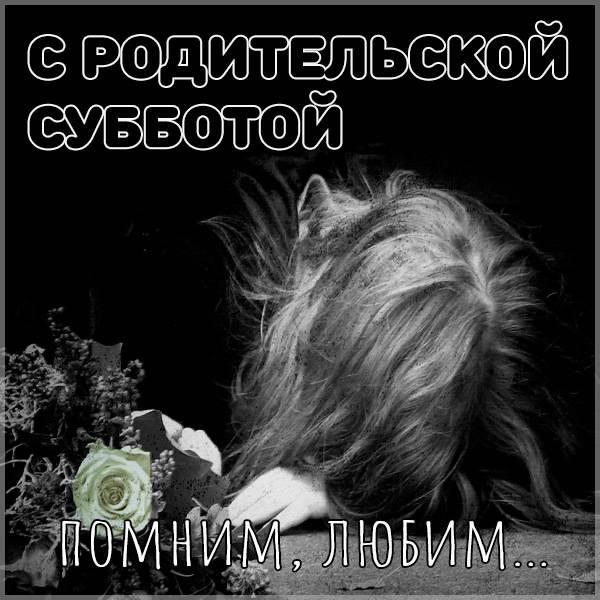 Открытка с праздником Родительская Суббота - скачать бесплатно на otkrytkivsem.ru