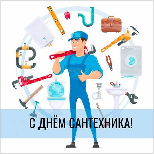 Открытка с праздником сантехника - скачать бесплатно на otkrytkivsem.ru