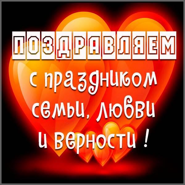 Открытка с праздником семьи любви и верности - скачать бесплатно на otkrytkivsem.ru