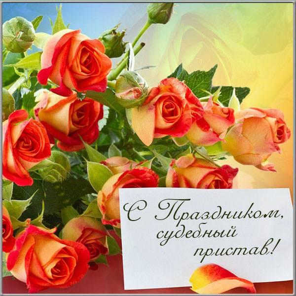 Открытка с праздником судебного пристава - скачать бесплатно на otkrytkivsem.ru