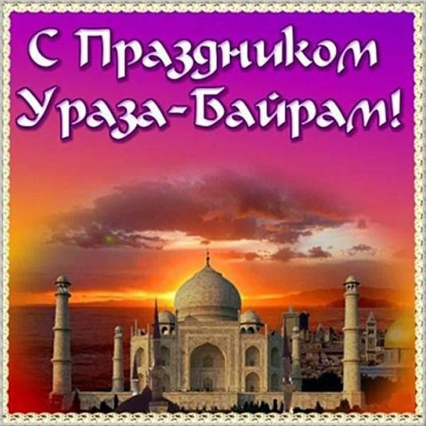 Открытка с праздником Ураза Байрам - скачать бесплатно на otkrytkivsem.ru