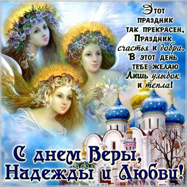 Открытка с праздником Вера Надежда Любовь - скачать бесплатно на otkrytkivsem.ru
