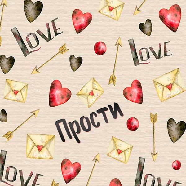 Открытка с просьбой о прощении любимому - скачать бесплатно на otkrytkivsem.ru