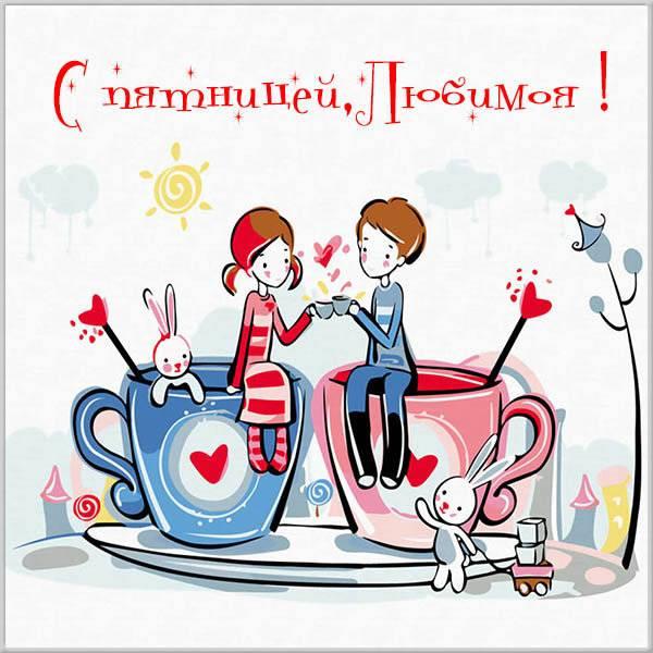 Открытка с пятницей любимая - скачать бесплатно на otkrytkivsem.ru