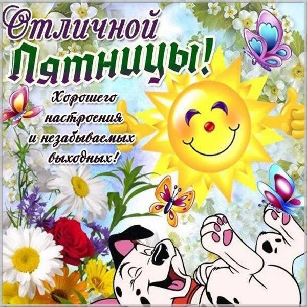 Открытка с пятницей подруге - скачать бесплатно на otkrytkivsem.ru