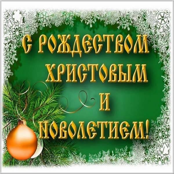 Открытка с Рождеством Христовым и новолетием - скачать бесплатно на otkrytkivsem.ru