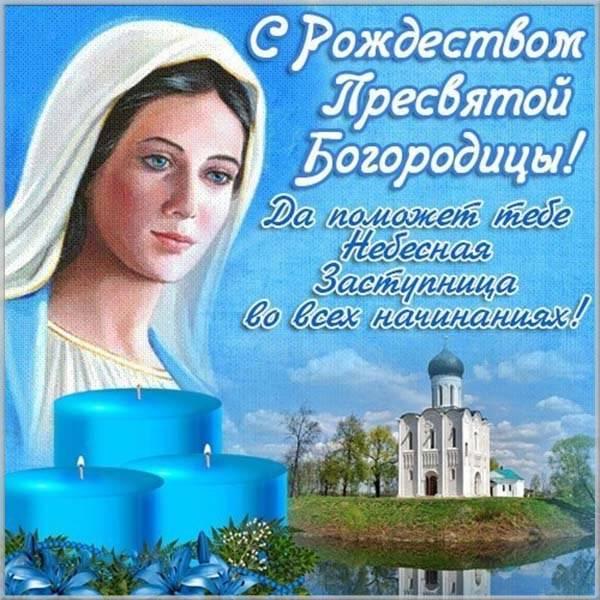 Открытка с Рождеством Пресвятой Богородицы 21 сентября - скачать бесплатно на otkrytkivsem.ru
