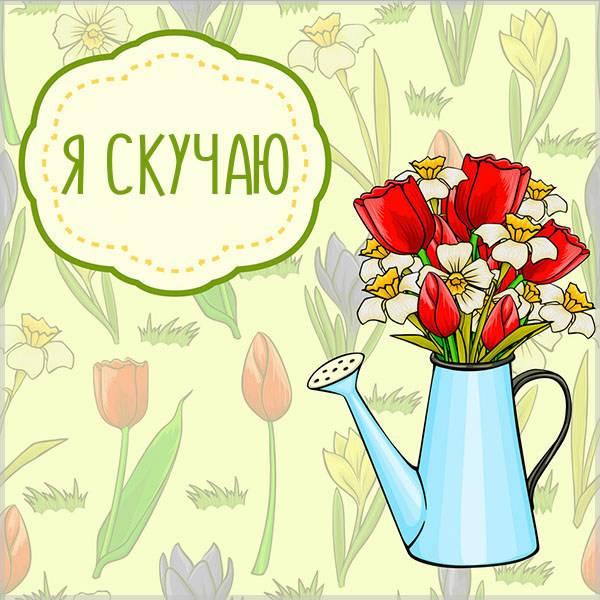 Открытка с словами я скучаю - скачать бесплатно на otkrytkivsem.ru