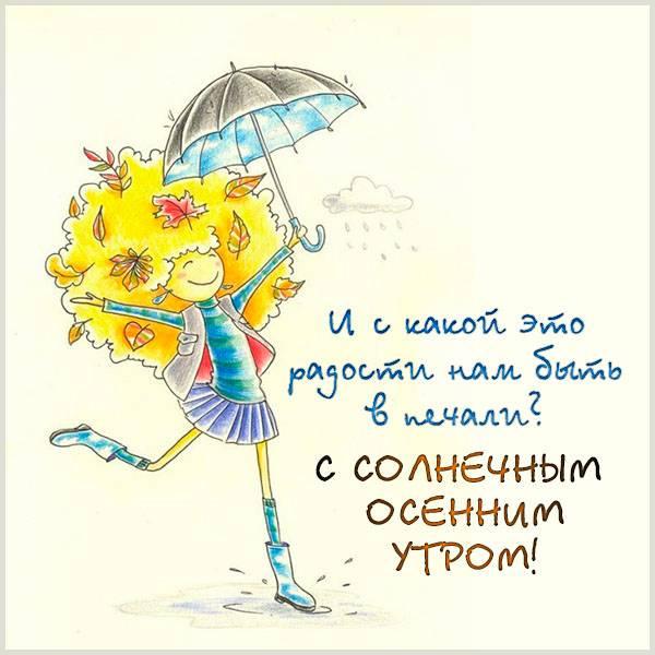 Открытка с солнечным осенним утром - скачать бесплатно на otkrytkivsem.ru