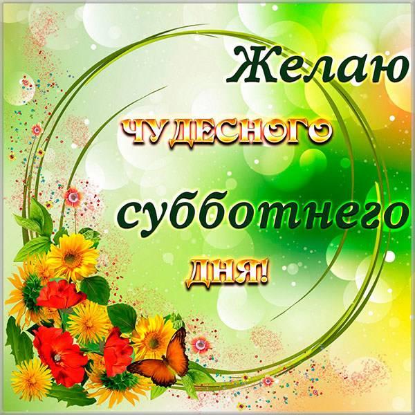 Открытка с субботним днем - скачать бесплатно на otkrytkivsem.ru