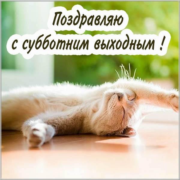 Открытка с субботним выходным - скачать бесплатно на otkrytkivsem.ru