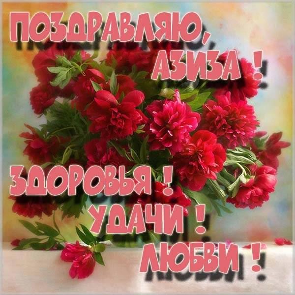 Открытка с цветами Азизе - скачать бесплатно на otkrytkivsem.ru