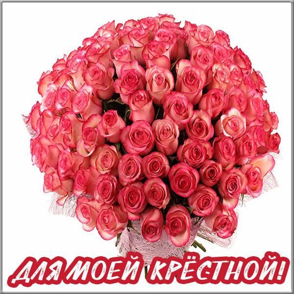 Открытка с цветами для крестной - скачать бесплатно на otkrytkivsem.ru