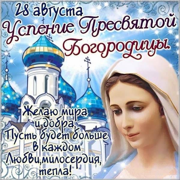 Открытка с Успением - скачать бесплатно на otkrytkivsem.ru