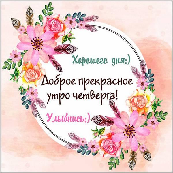 Открытка с утром четверга - скачать бесплатно на otkrytkivsem.ru