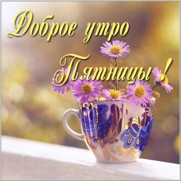 Открытка с утром пятницы - скачать бесплатно на otkrytkivsem.ru