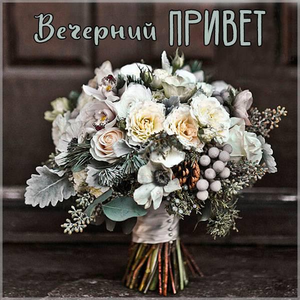 Открытка с вечерним приветом женщине - скачать бесплатно на otkrytkivsem.ru