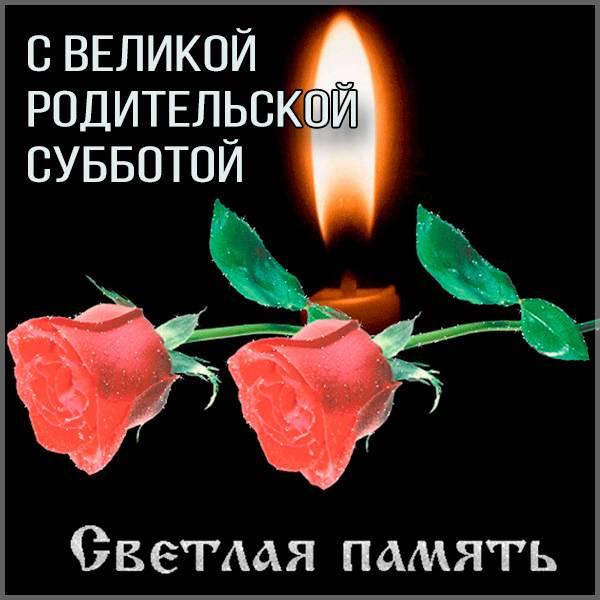 Открытка с Великой Родительской Субботой - скачать бесплатно на otkrytkivsem.ru