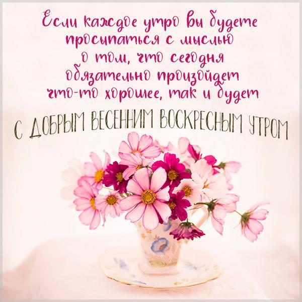 Открытка с весенним воскресным утром - скачать бесплатно на otkrytkivsem.ru