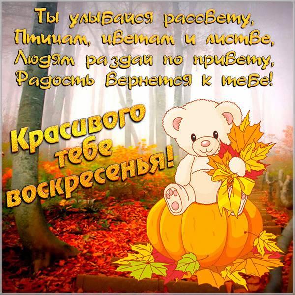 Открытка с воскресеньем и пожеланием хорошего настроения - скачать бесплатно на otkrytkivsem.ru