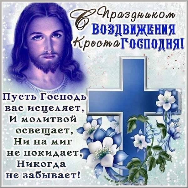 Открытка с Воздвижением - скачать бесплатно на otkrytkivsem.ru
