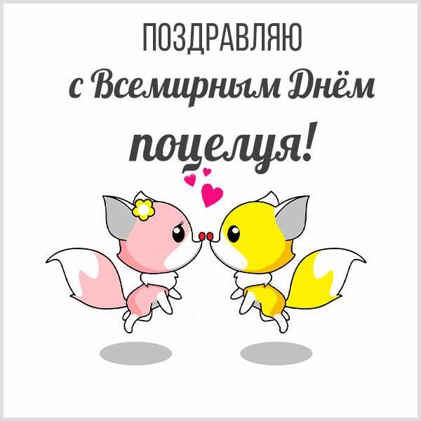 Открытка с всемирным днем поцелуя - скачать бесплатно на otkrytkivsem.ru