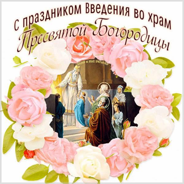 Открытка с Введением Пресвятой Богородицы - скачать бесплатно на otkrytkivsem.ru