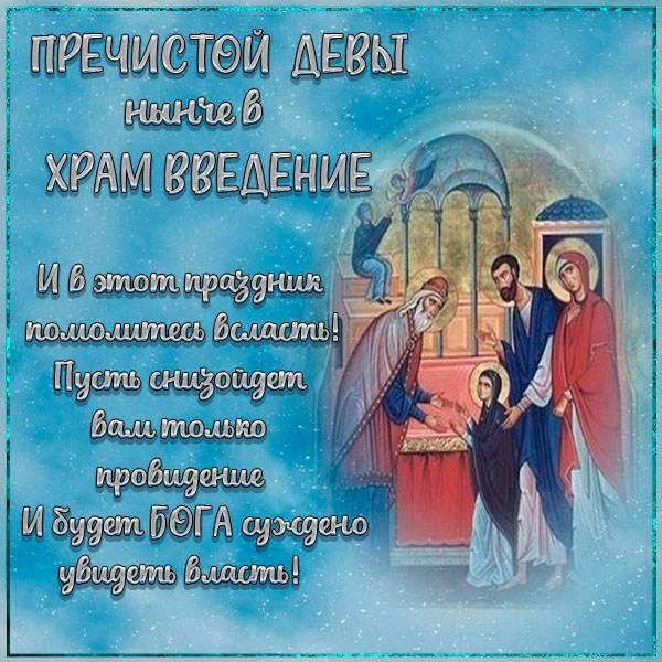 Открытка с Введением в храм Богородицы - скачать бесплатно на otkrytkivsem.ru