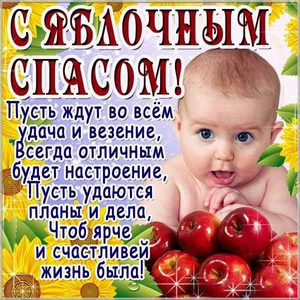 Открытка с яблочным спасом - скачать бесплатно на otkrytkivsem.ru