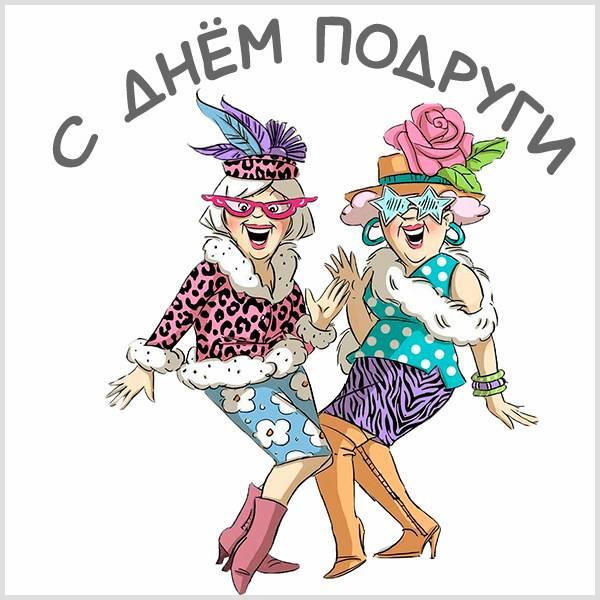 Открытка с юмором на день подруги - скачать бесплатно на otkrytkivsem.ru