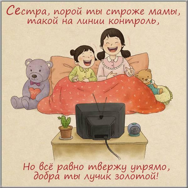 Открытка с юмором про сестру - скачать бесплатно на otkrytkivsem.ru