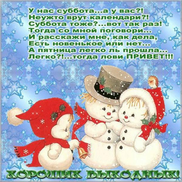 Открытка с зимней субботой - скачать бесплатно на otkrytkivsem.ru