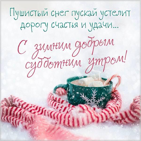 Открытка с зимним субботним утром - скачать бесплатно на otkrytkivsem.ru