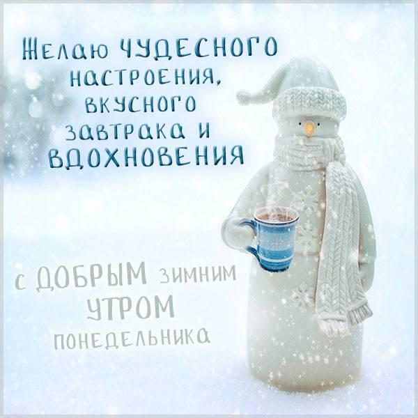 Открытка с зимним утром понедельника - скачать бесплатно на otkrytkivsem.ru