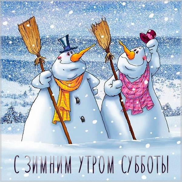Открытка с зимним утром субботы - скачать бесплатно на otkrytkivsem.ru