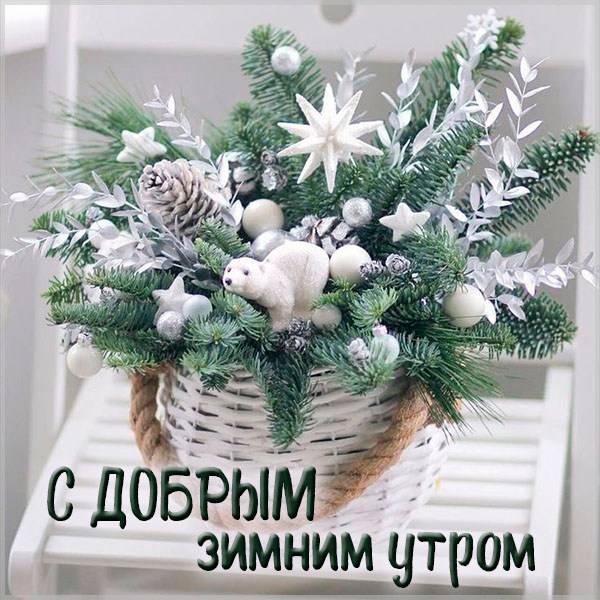 Открытка с зимним утром - скачать бесплатно на otkrytkivsem.ru