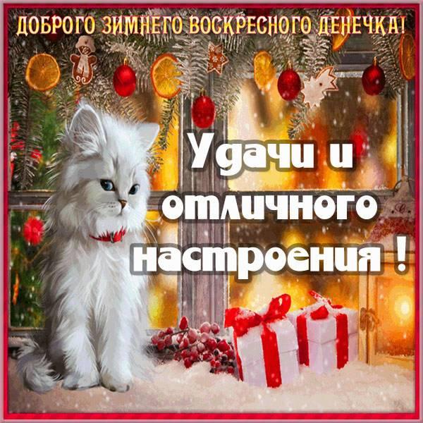 Открытка с зимним воскресеньем - скачать бесплатно на otkrytkivsem.ru