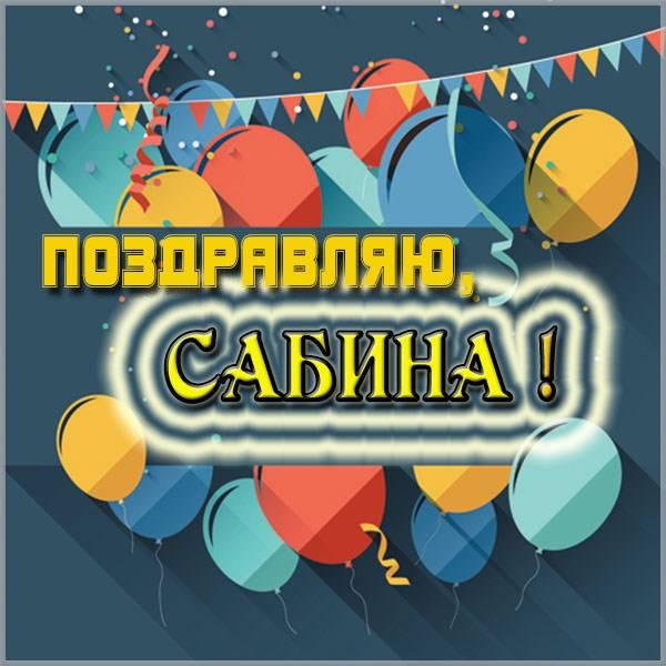 Открытка Сабине - скачать бесплатно на otkrytkivsem.ru