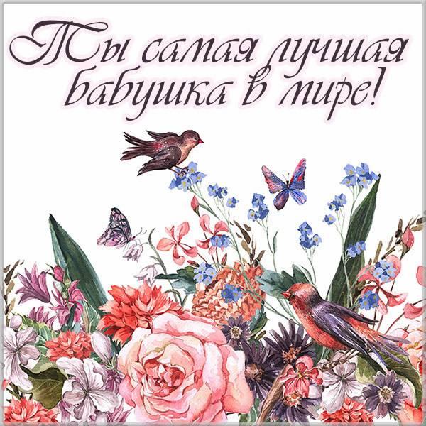 Открытка самая лучшая бабушка в мире - скачать бесплатно на otkrytkivsem.ru