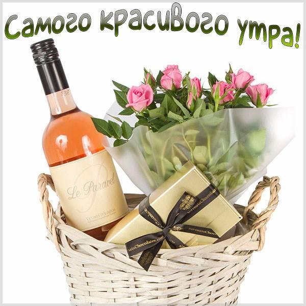 Открытка самого красивого утра - скачать бесплатно на otkrytkivsem.ru