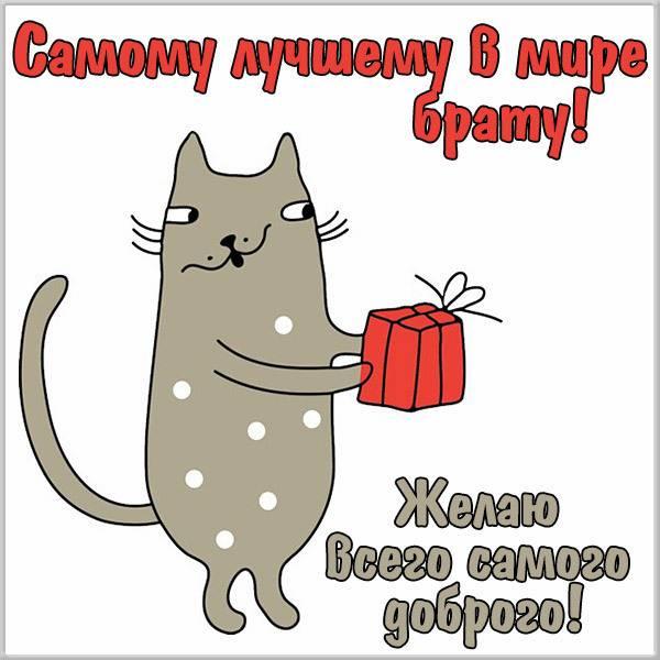 Открытка самому лучшему брату - скачать бесплатно на otkrytkivsem.ru