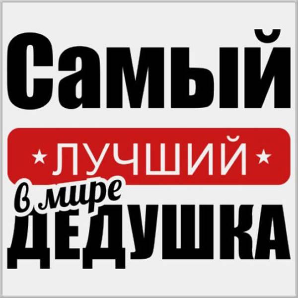 Открытка самому лучшему дедушке - скачать бесплатно на otkrytkivsem.ru